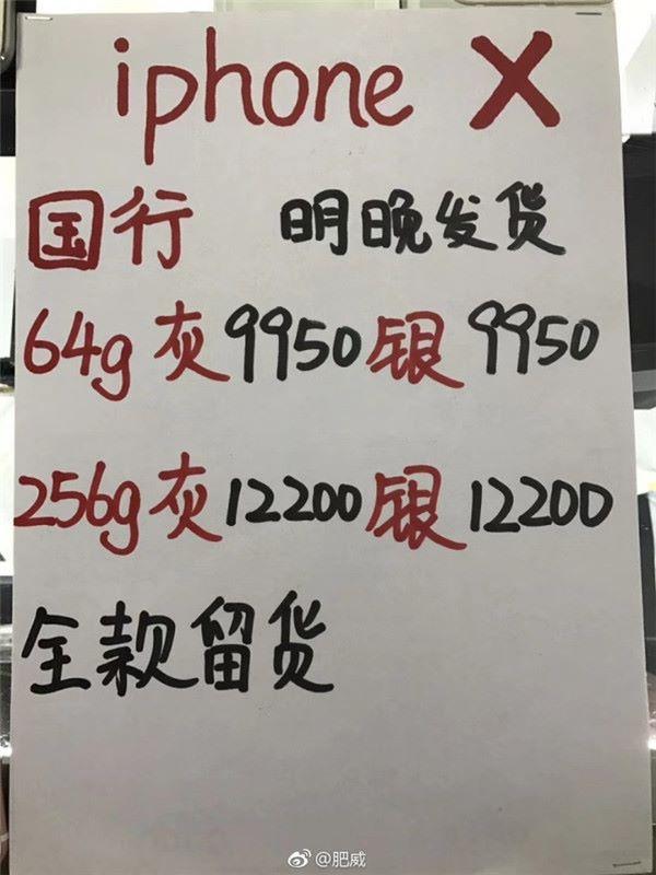 國內微博刊登了 iPhone X 炒賣價的圖片。