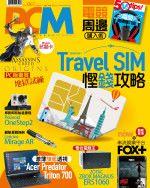 【#1267 PCM】旅遊上網必讀 Travel SIM 慳錢攻略