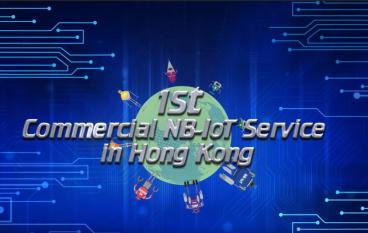 中國移動香港 NB-IoT 網絡 推動智慧城市發展