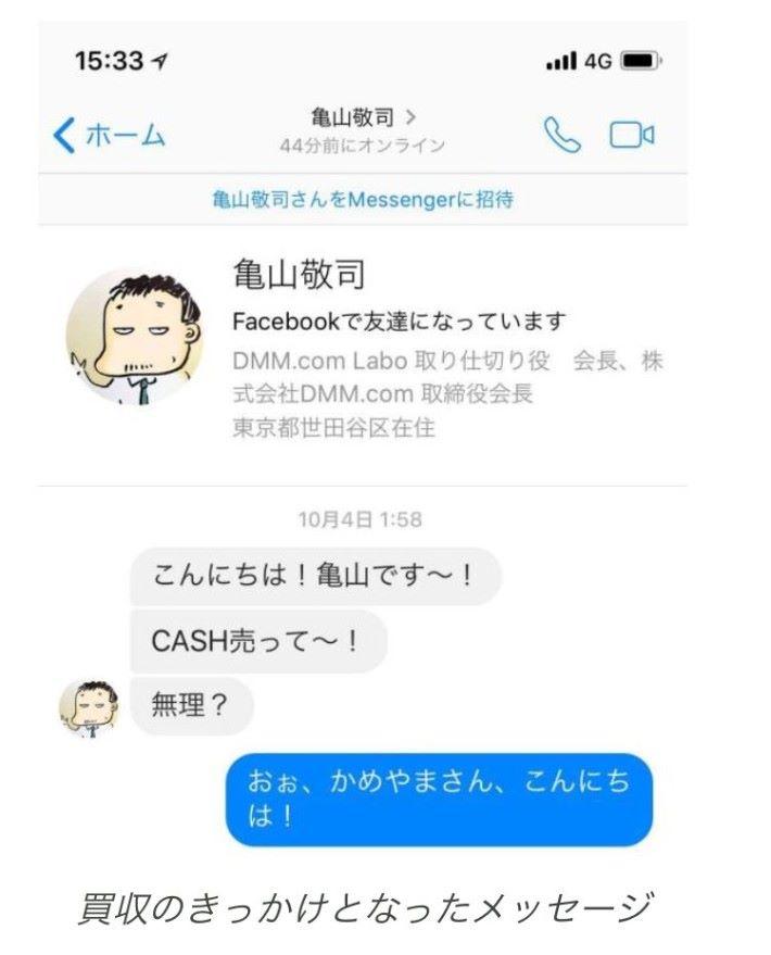 DMM 透過 Facebook Messenger 向 Cash 提出收購,在日本成為話題。
