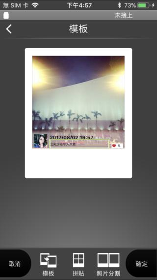 打印 Instagram 相片時, App 會自動附設,並可作文字更改。