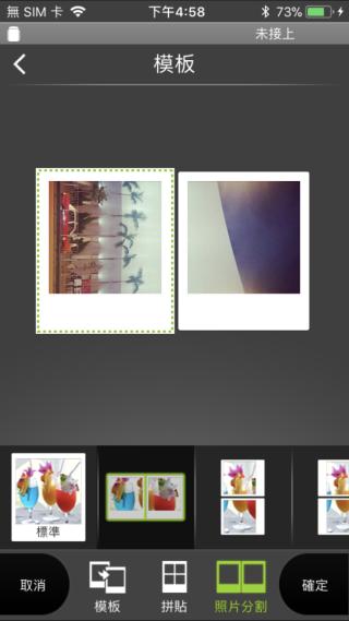 可將同一張相片分割打印,或以不同組合打印各組相片。