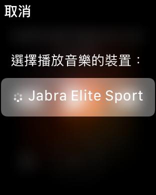 當然可以直播在 Apple Watch 直接連接藍牙耳機聽歌了