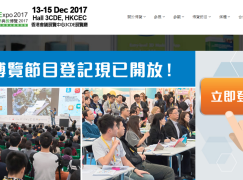 不一樣的博覽 Learning & Teaching Expo 2017