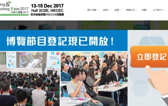 不一樣的博覽 Learning & Teaching Expo 2017