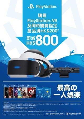 PS_VR_Nov_Promotion
