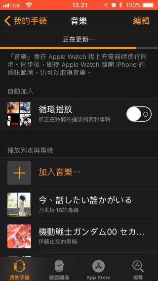 除了可以從 iPhone 將資料庫的歌曲下載到 Apple Watch 離線收聽之外,還會同步 iCloud 音樂資料庫的音樂清單。