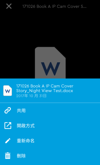 相片可直接從 App 下載到手機,但部份檔案類型如 .docx,在手機 App 只能選擇用另一個 App 開啟。