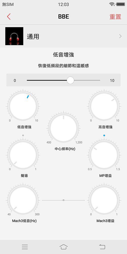 可因應不同的耳機進行低音或高音增強、中心頻率與聲場的調節,或者調整 MP 增益令出來的聲音更有細節。