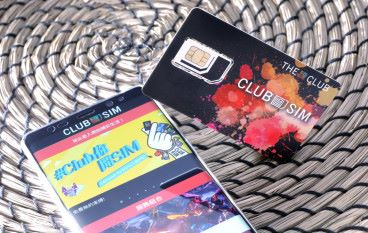 用 Club SIM App 免費煲劇、打機一個月!