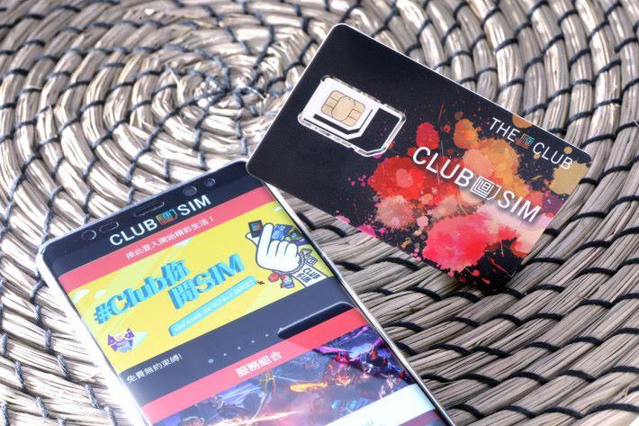 亞視宣佈會和 HKT The Club 合作,Club Sim 用戶可以在未來 6 個月免費任睇『 ATV 亞洲電視』的節目