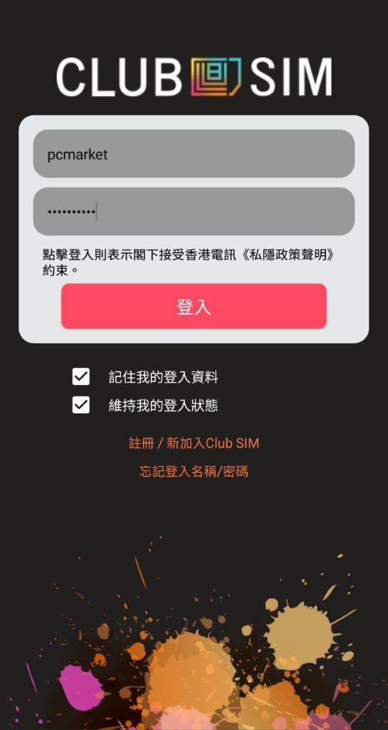 裝好 Club SIM 及下載 Club SIM App,就可登記同啟動 Club SIM。