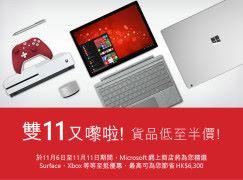 Microsoft 網上商店 雙11優惠