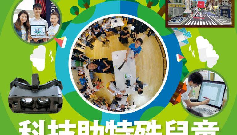 【#1267 eKids】科技助特殊兒童 開拓視野