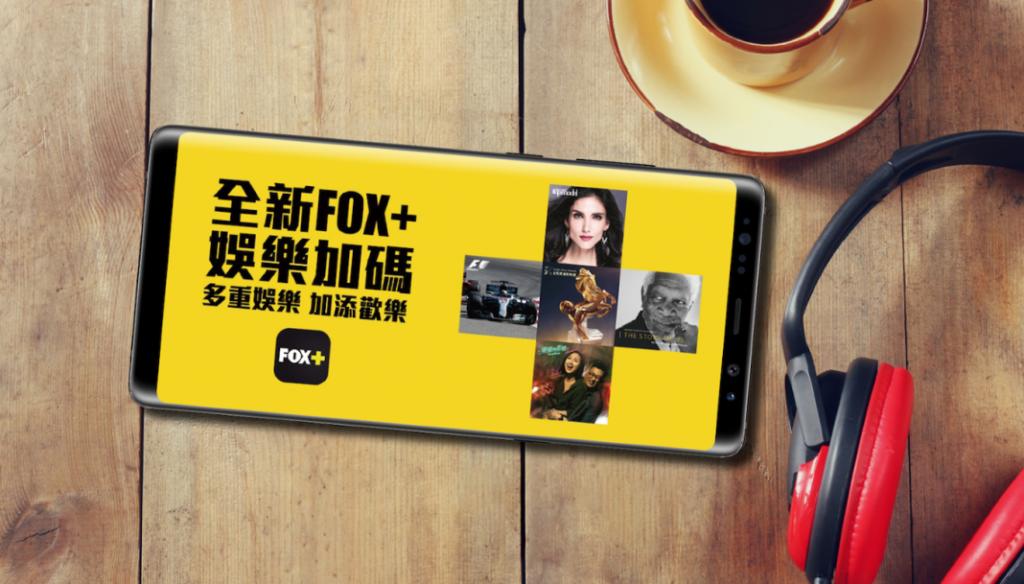 Now TV 帶來全新 FOX+ 娛樂體驗