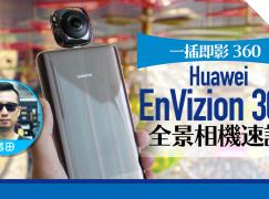 一插即影 360 Huawei EnVizion 360 全景相機速試