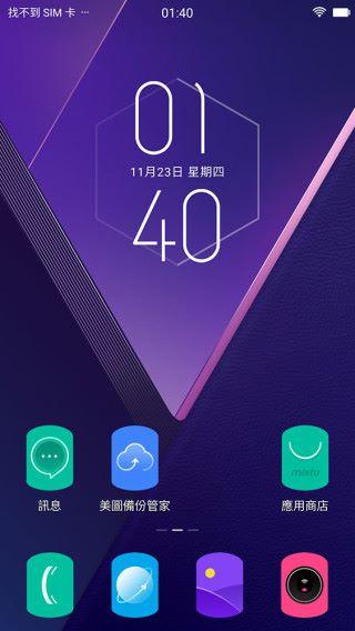 運行基於 Android 7.0 的 MEIOS4.1。