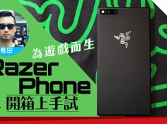 為遊戲而生 Razer Phone 開箱上手試