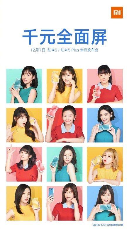 國內女子組合 SNH48 將擔任產品代言。