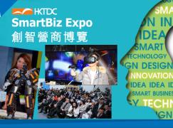 首屆SmartBiz Expo  六大主題區展出最新技術