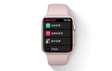 WatchOS 4.1 更新 Apple Music 、 iCloud 音樂庫歌曲離線聽