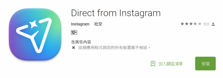Direct From Instagram 目前只限部分國家使用。
