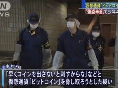 企圖打劫 1 億日圓 Bitcoin 日 4 少年被捕