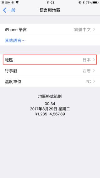 1. 開啟「設定」App,進入「一般>語言與地區」,把地區設定為「日本」;