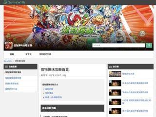 目前 GameWith 台灣繁體中文版只有《怪物彈珠》一款遊戲的攻略