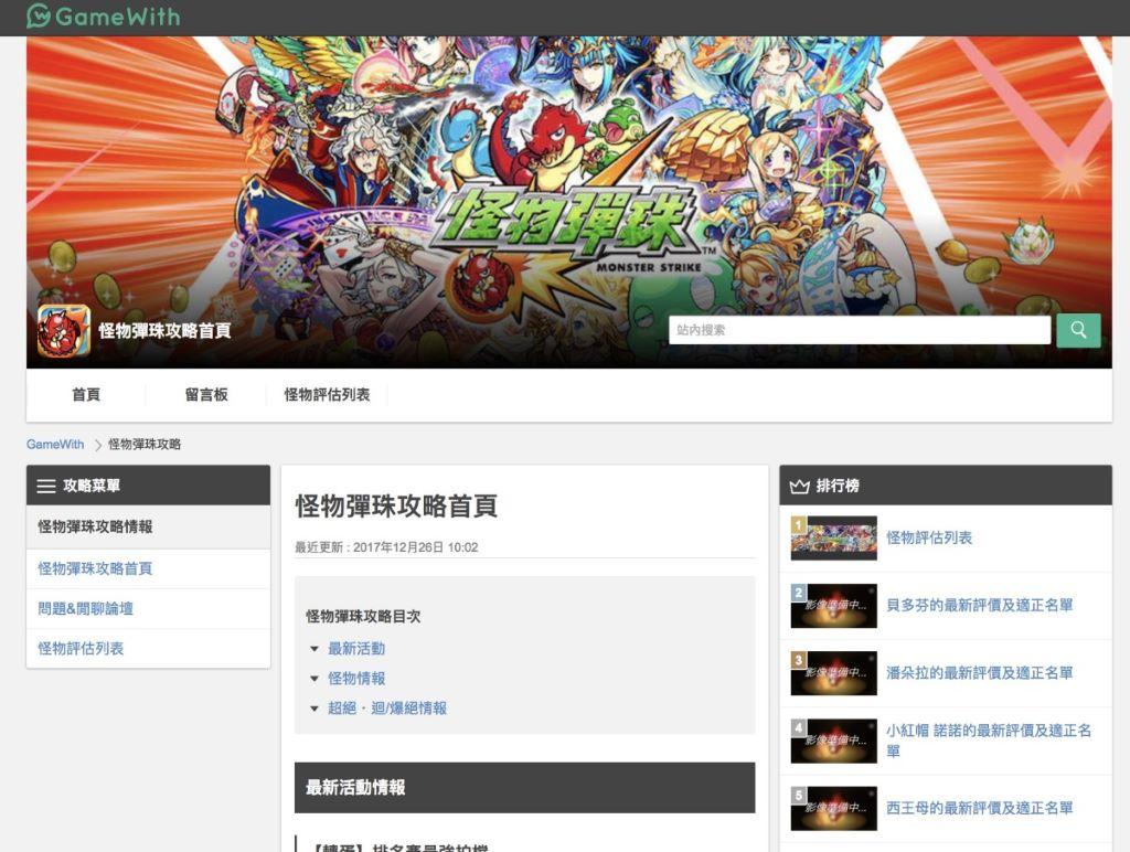 做攻略做到上市 日本 GameWith 進軍台灣推繁體中文網 - PCM
