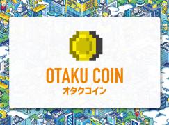 针对动漫游戏业界 OTAKU COIN 宅币计划 2018 年夏发行