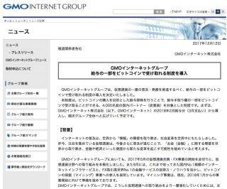 日本 GMO Internet 集團宣布推出部分薪金以 Bitcoin 支付的制度,以鼓勵員工積極接觸虛擬貨幣,並將虛擬貨幣事業導入集團內。
