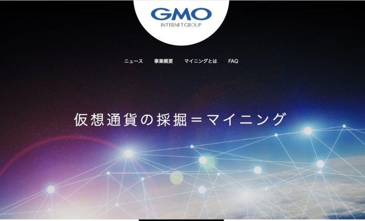 除了虛擬貨幣交易所「 GMO coin 」之外,該集團還打算進軍掘礦業。