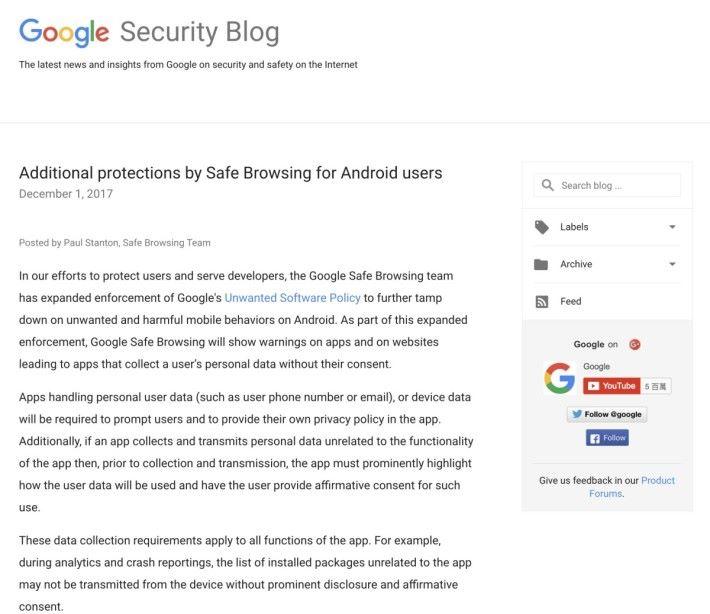 Google 在網誌上公布實施修訂版垃圾軟件政策