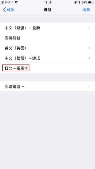 2. 假如你想註冊(記名) Suica 卡的話,就需要在設定裡進入「一般>鍵盤>鍵盤」,加入「日文 - 羅馬字」鍵盤,以便稍後輸入日文;