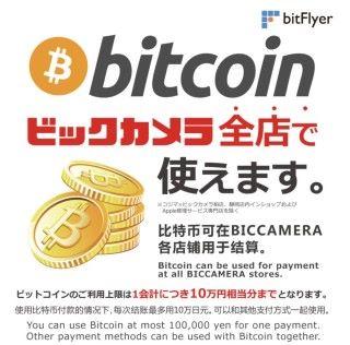日本連鎖電器家品店 Bic Camera 是接受 Bitcoin 支付的