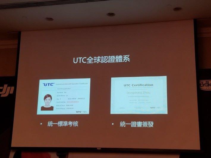 完成訓練後,通過理論和實操考核後可獲得由 UTC 頒發的證書。