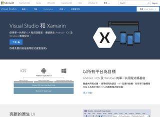 Xamarin 現在是架在 Microsoft Visual Studio 上的跨平台手機程式開發工具,以 C# 作為開發語言,可跨平台共用的程式碼據說可達到 75% ,所以近年備受手機程式開發人注目。
