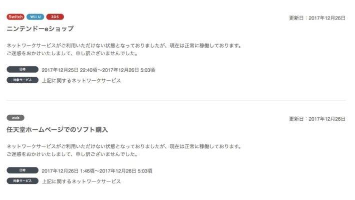 12 月 26 日早晨任天堂在網站上報告有關狀況
