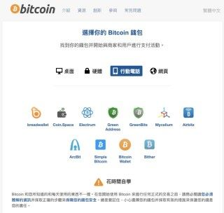 大家只要登入 Bitcoin 的官方網站,就可以找到各種平台上可靠的 Bitcoin 錢包。