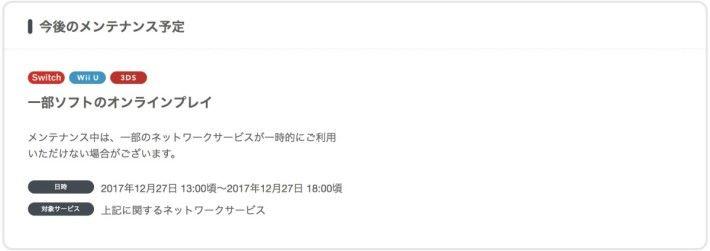根據任天堂的通告,Nintendo eShop 預定在 12 月 27 日香港時間正午 12 時至下午 5 時進行維護工作