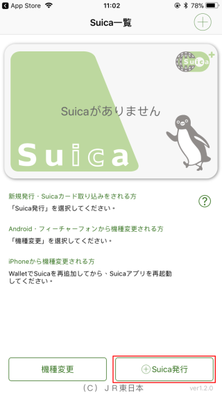 1. 開啟《 Suica 》 App ,選擇「 Suica 発行(發行 Suica 卡) 」;