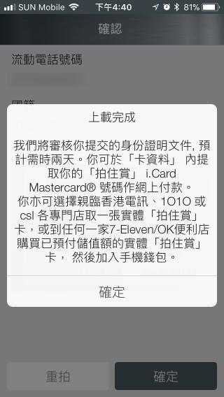 5. 成功上傳相片之後要等待審核。信息框說要兩日審核,但筆者就發覺等幾分鐘 App 就會收到信用卡資料。