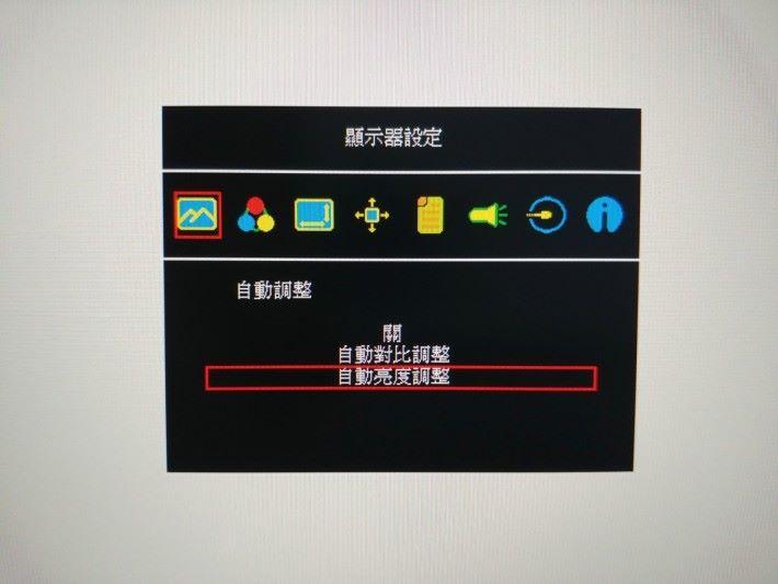 顯示器設定備有自動調整功能,可以針對畫面內容調整光暗與對比。