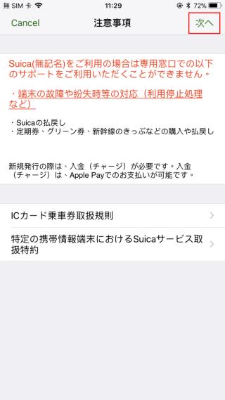 3. 在這個聲明畫面按「次へ(下一步)」;