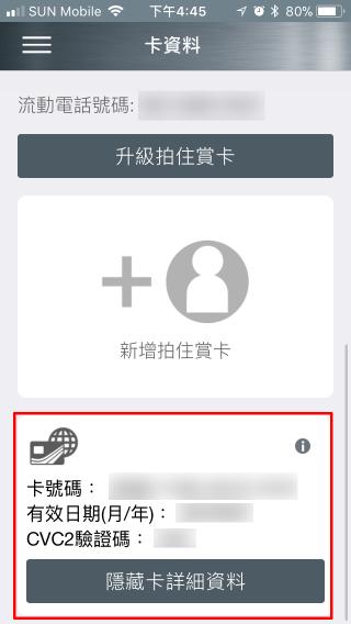 4. 輸竹密碼之後,就會見到虛擬 Tap & Go MasterCard 資料。想將虛擬 Tap & Go MasterCard 加到 Apple Pay 或 Android Pay 的話就要抄下這些資料了,因為這個 App 沒有拷貝文字的功能。