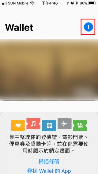 1. 開啟 Wallet App,按右上角的「+」號;