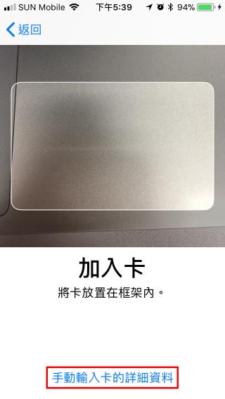 2. 由於沒有實體卡,所以不能靠相機拍攝來加入卡,要按下方的「手動輸入卡的詳細資料」;