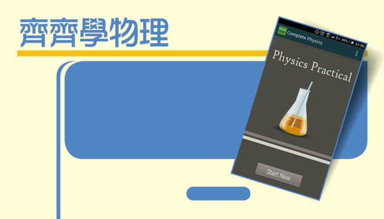 Physics Practical 齊齊學物理
