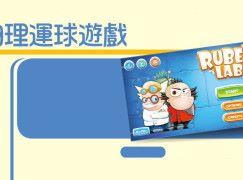 Rube's Lab 物理運球遊戲